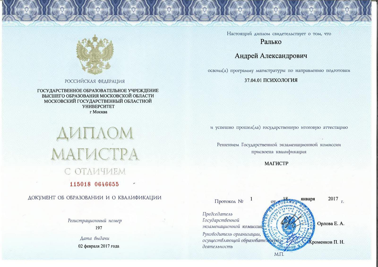 Время жить лучше Андрей Ралько Диплом психолог консультант