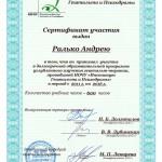Сертификат, гештальт-терапевт МИГИП
