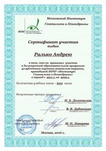 Сертификат гештальт-терапевта МИГИП