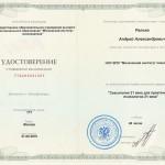 Сертификат, сексолог