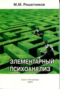 Решетников М.М. — Элементарный психоанализ